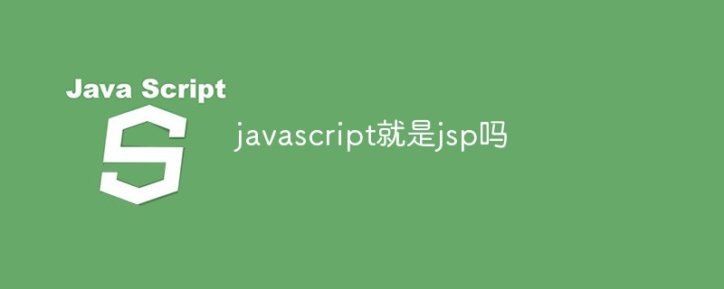 javascript就是jsp吗