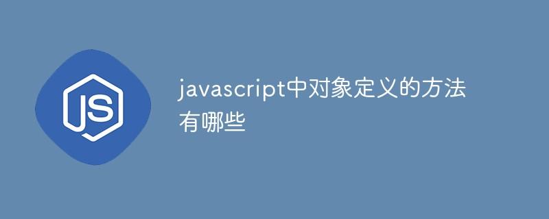 javascript中对象定义的方法有哪些