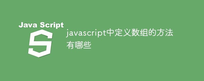 javascript中定义数组的方法有哪些