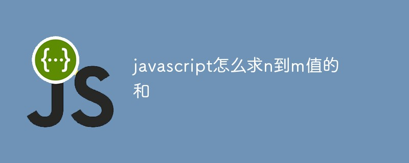 javascript怎么求n到m值的和