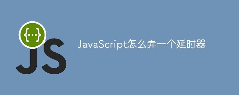 JavaScript怎么弄一个延时器