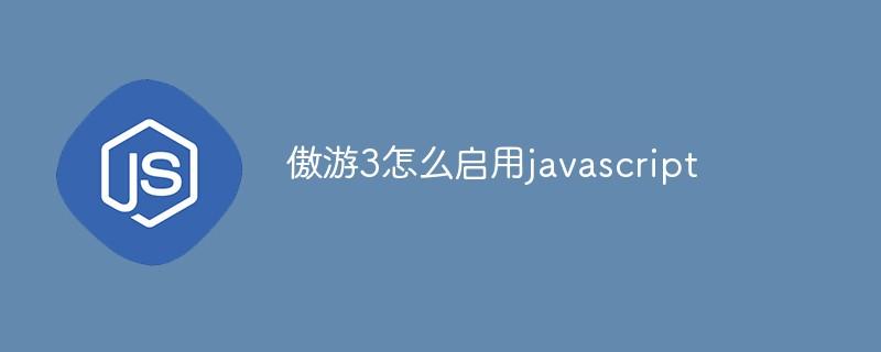 傲游3怎么启用javascript