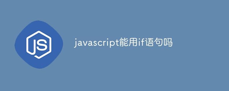 javascript能用if语句吗