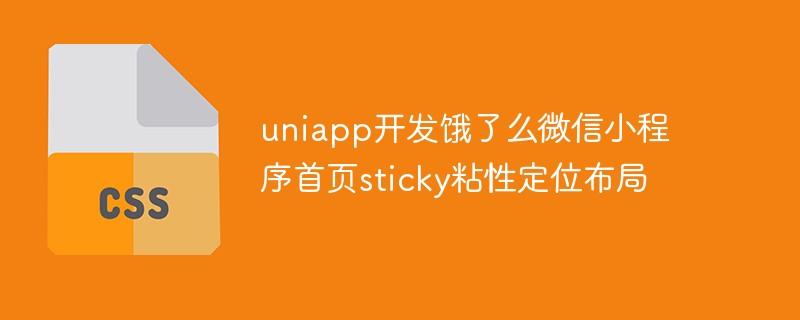 uniapp开发饿了么微信小程序首页sticky粘性定位布局