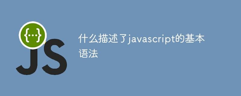 什么描述了javascript的基本语法