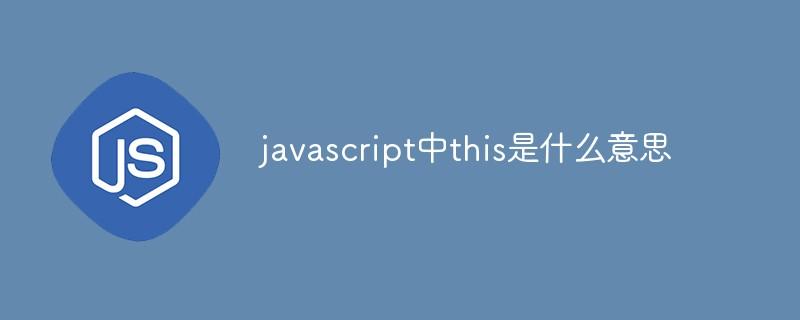 javascript中this是什么意思