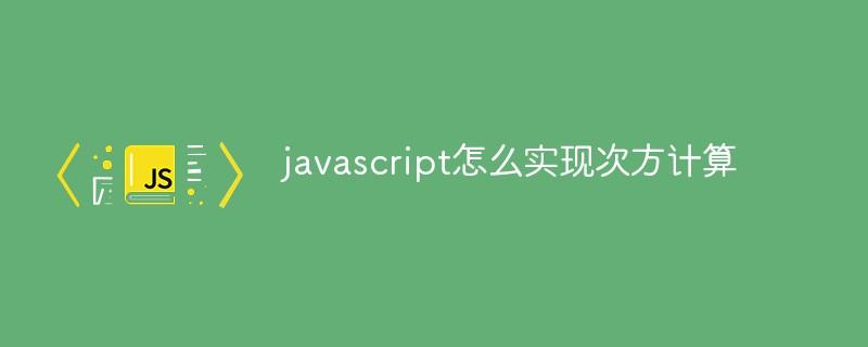 javascript怎么实现次方计算