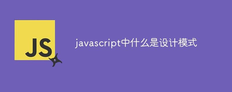 javascript中什么是设计模式