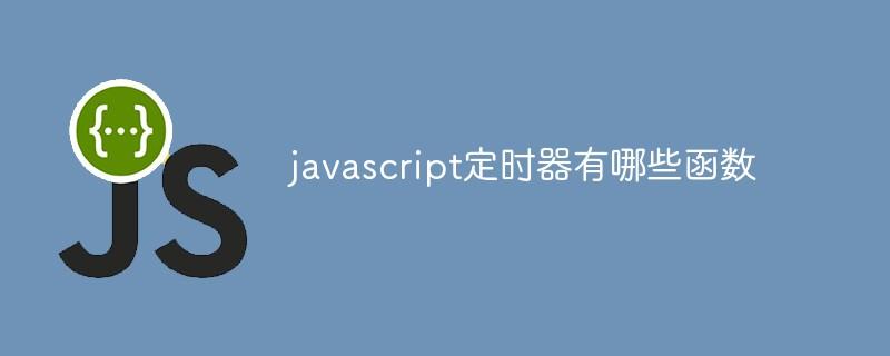javascript定时器有哪些函数