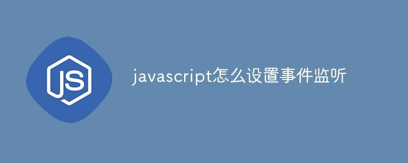 javascript怎么设置事件监听