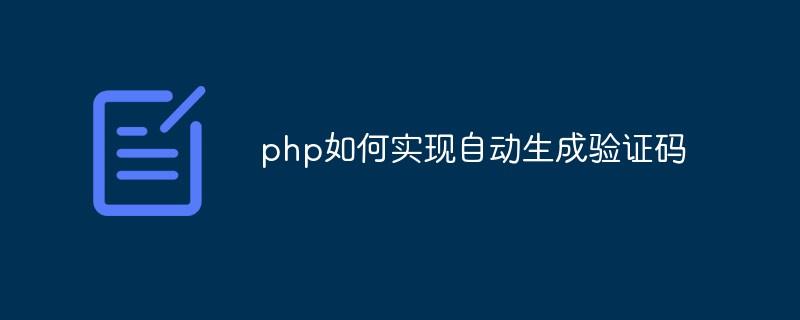 php如何实现自动生成验证码