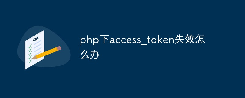 php下access_token失效怎么办