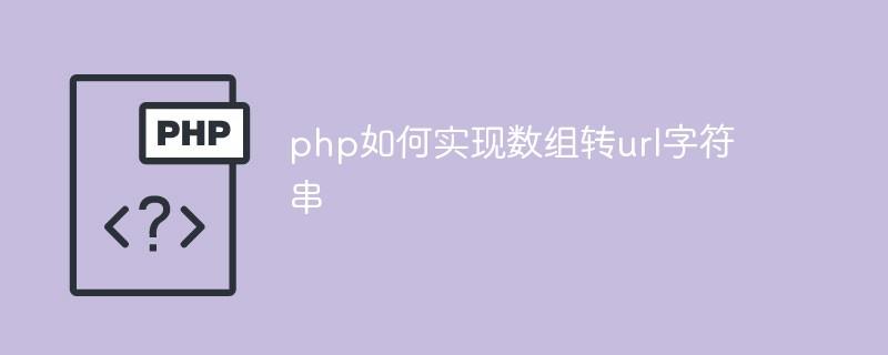 php如何实现数组转url字符串