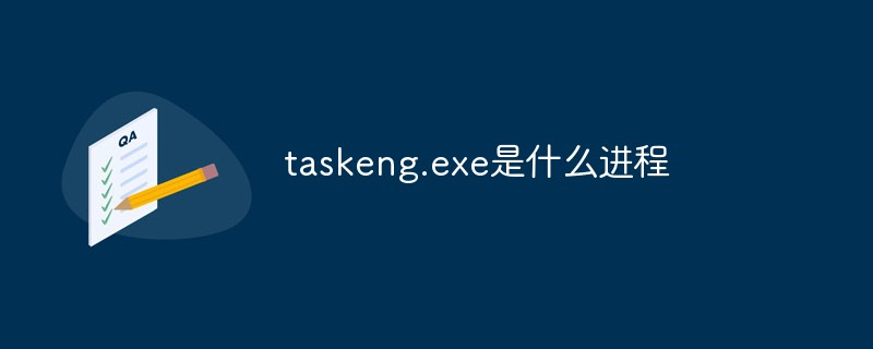 taskeng.exe是什么进程