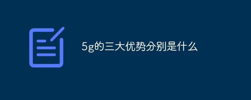 5g的三大优势分别是什么