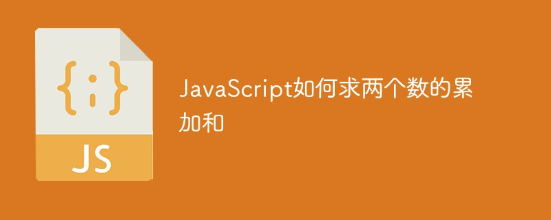 JavaScript如何求两个数的累加和