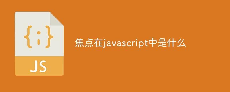 焦点在javascript中是什么