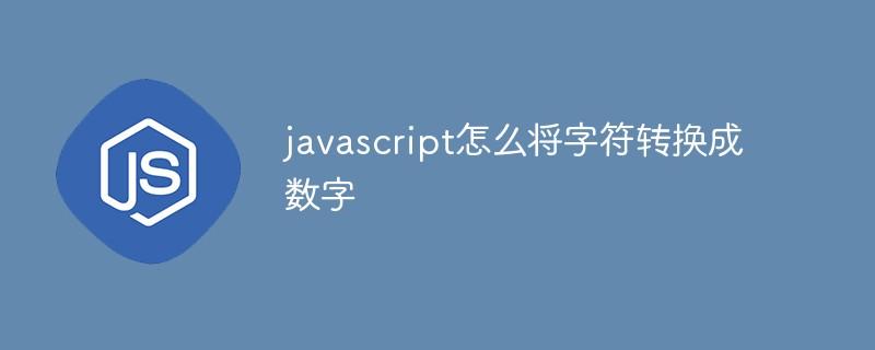 javascript怎么将字符转换成数字