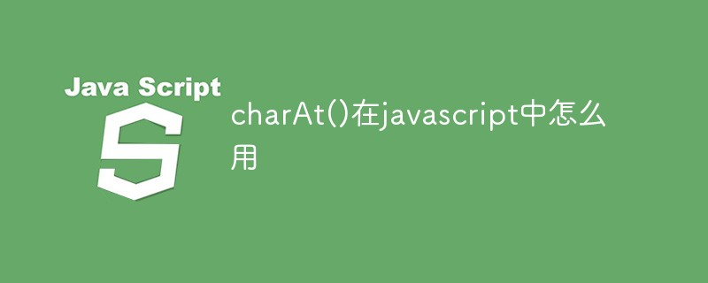 charAt()在javascript中怎么用
