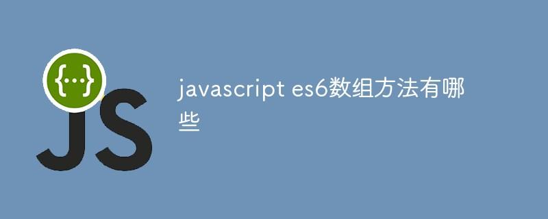 javascript es6数组方法有哪些