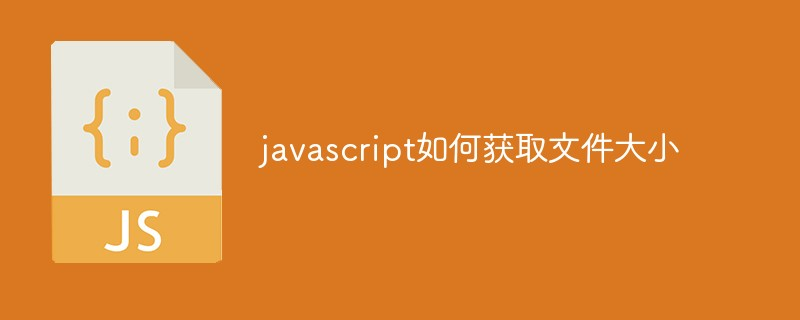javascript如何获取文件大小