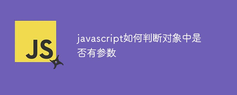 javascript如何判断对象中是否有参数