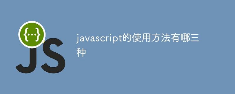 javascript的使用方法有哪三种