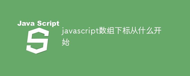 javascript数组下标从什么开始