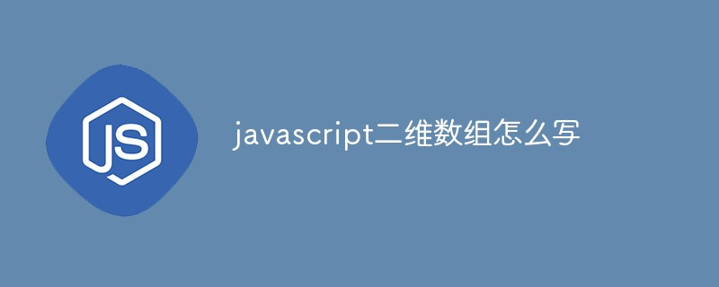 javascript二维数组怎么写