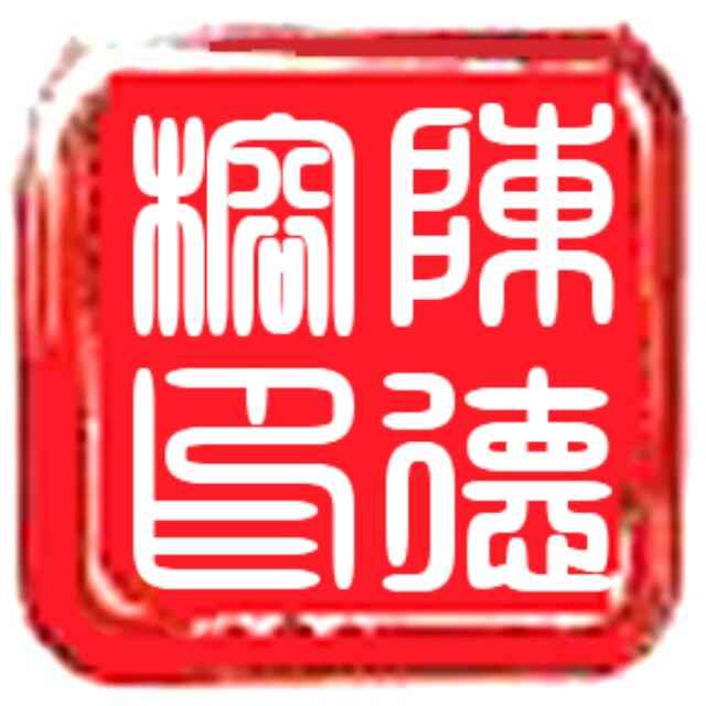 A陈德勇(德榕)