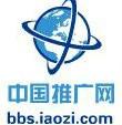 中国推广网
