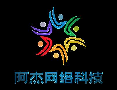 阿杰网络科技博客资源站