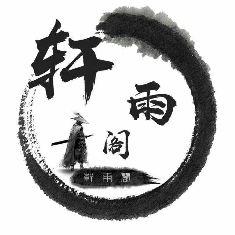 轩雨阁网络技术服务