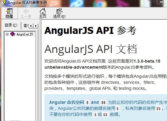 AngularJS 中文参考手册