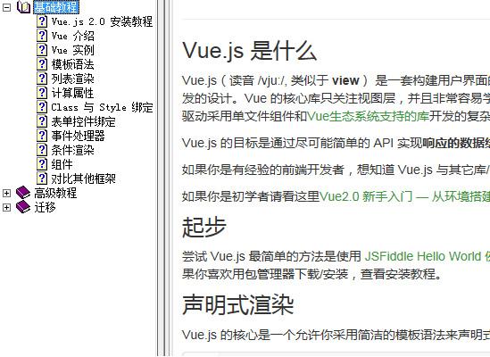 Vue.js中文参考手册