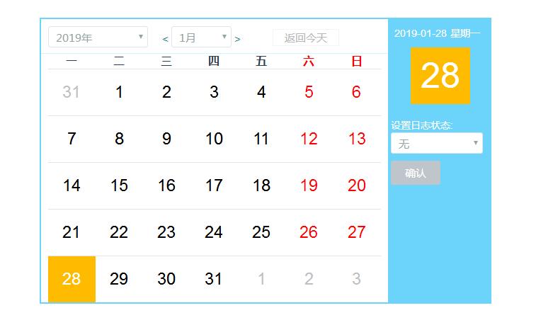 2019节假日高亮显示的时间日期日历表