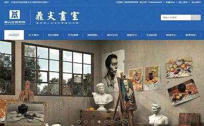 蓝色宽屏高端大气文化艺术考试教育培训机构网站模板