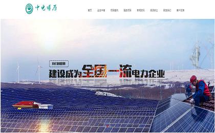 宽屏简洁大气新能源发电电力公司企业网站模板