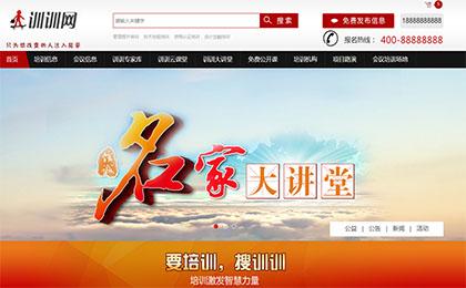 在线讲堂公开课职场教育培训机构服务平台HTML5网站模板