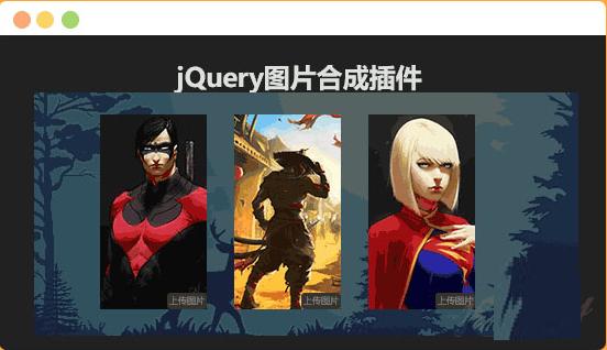 jQuery多张图片上传合成一张代码
