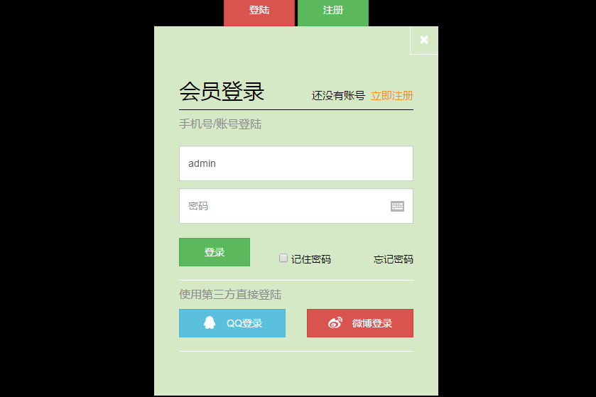 jQuery点击弹出登录注册表单代码