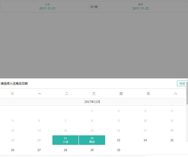 jQuery美团网移动端酒店预定日期代码