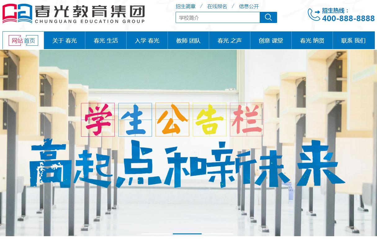 蓝色宽屏大气中小学全日制教育教学集团公司企业网站模板