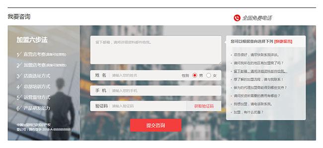 jQuery加盟留言板表单代码