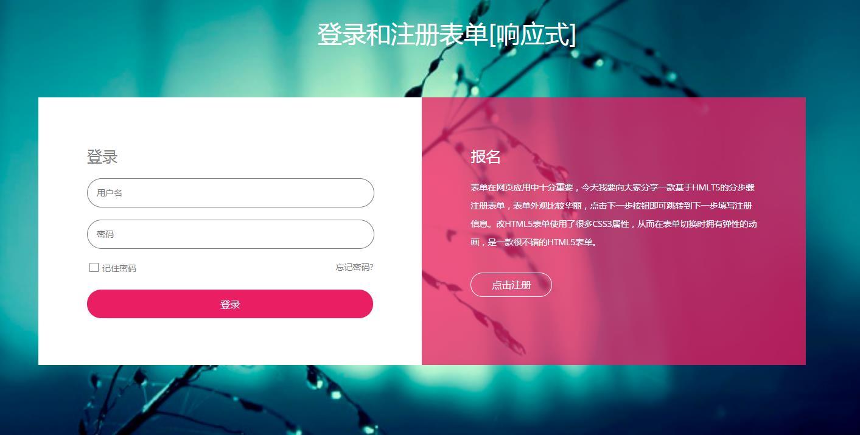 html5响应式登录和注册界面表单代码
