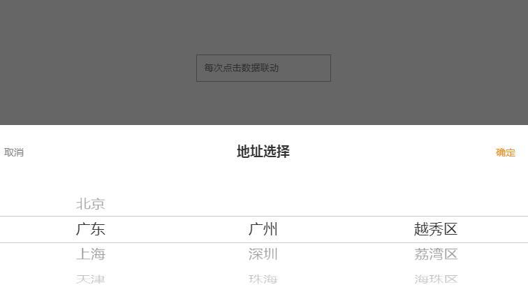 js手机端省市区三级联动菜单选择代码