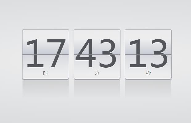 css3时钟制作网页电子时钟代码