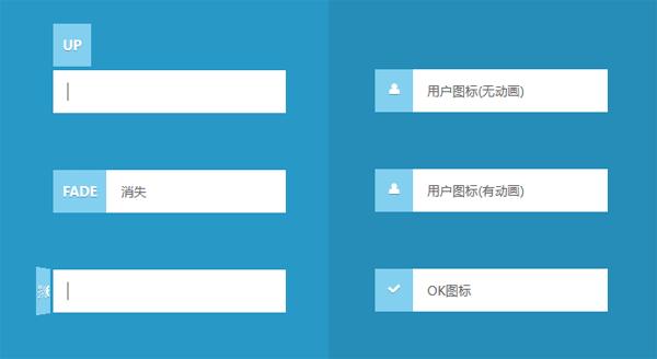 jQuery+css3输入框焦点事件图标动画效果