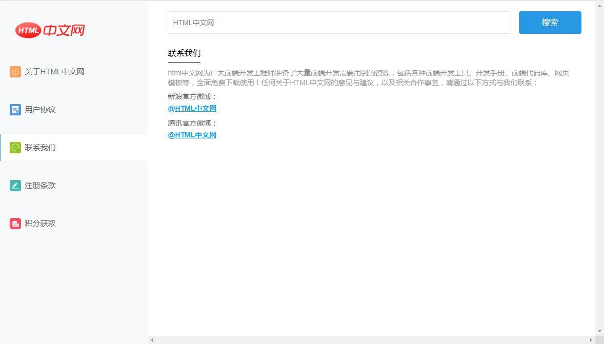 jquery企业介绍展示左右TAB列表切换代码
