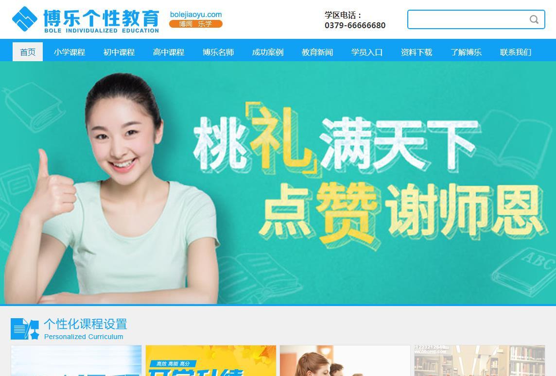 个性化教育课程html网站模板